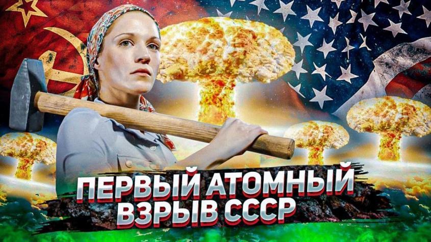 Как Советский Союз стал атомной державой. Борис Марцинкевич