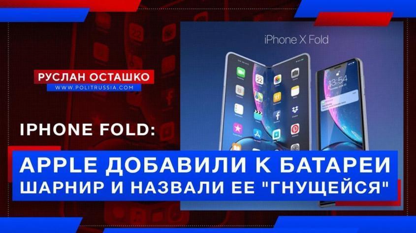 iPhone fold: Apple добавили к батарее шарнир и назвали ее «гнущейся»