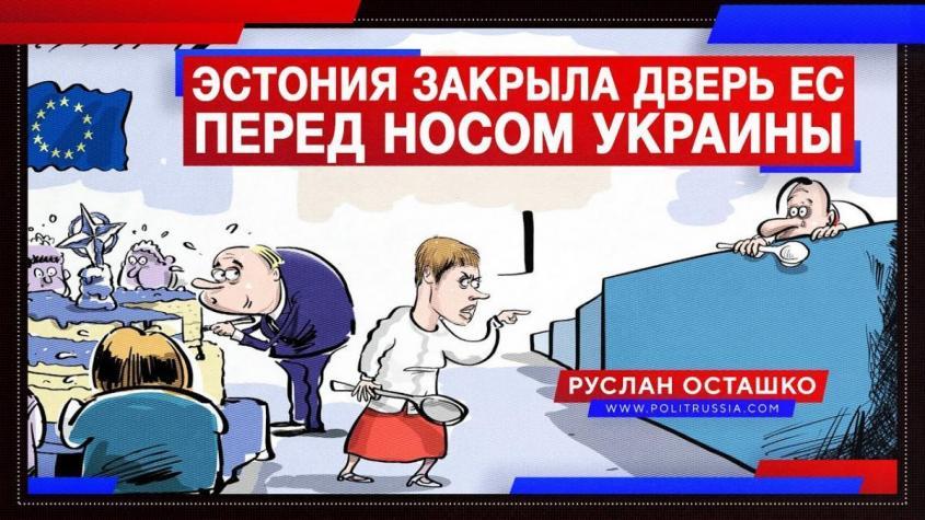 Эстония демонстративно закрыла дверь ЕС перед носом Украины