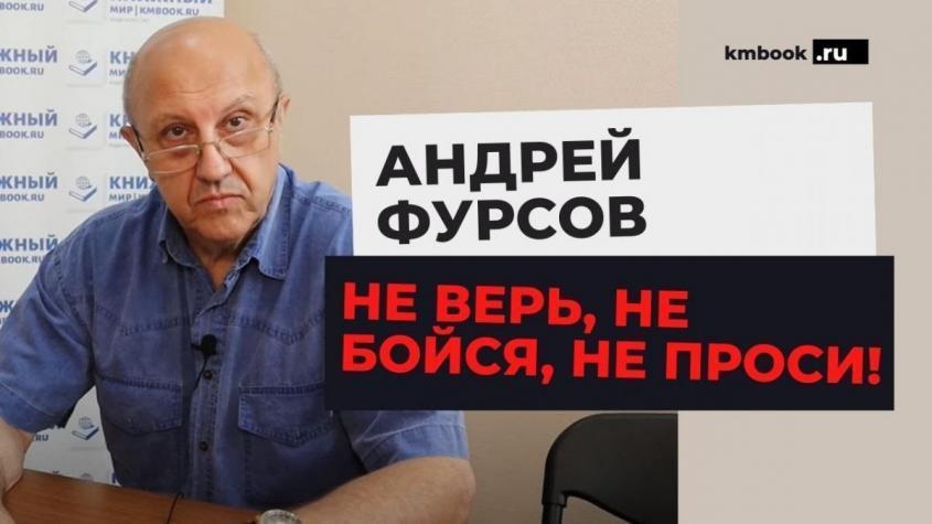 Андрей Фурсов – отсрочка перед крахом подходит к концу! Что нам делать?