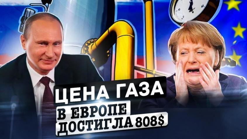 Цена газа в Европе достигла $808. Стратегия Газпрома предельно цинична