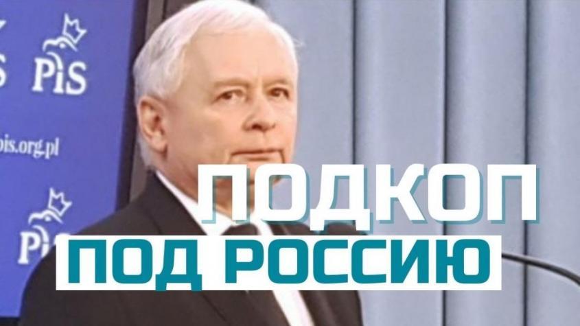 Подкоп под Россию: зачем Польша роет канал на Балтийской косе