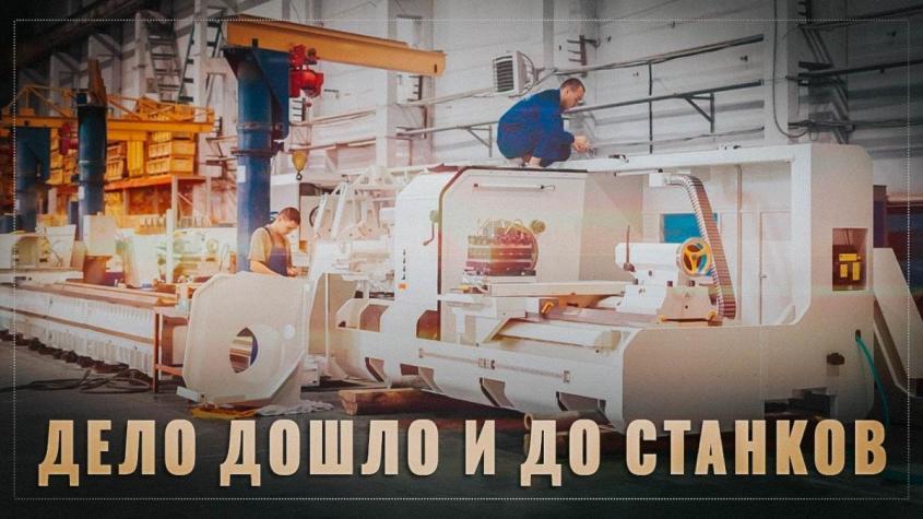 В России новый тренд в станкостроении. Решили подвинуть конкурентов