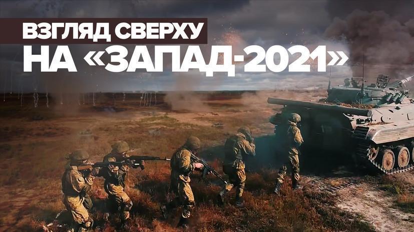 Военные учения «Запад-2021» на белорусских полигонах. Взгляд сверху