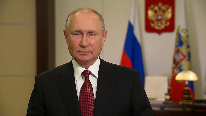 Обращение Владимира Путина к россиянам по случаю выборов в Госдуму 2021 года