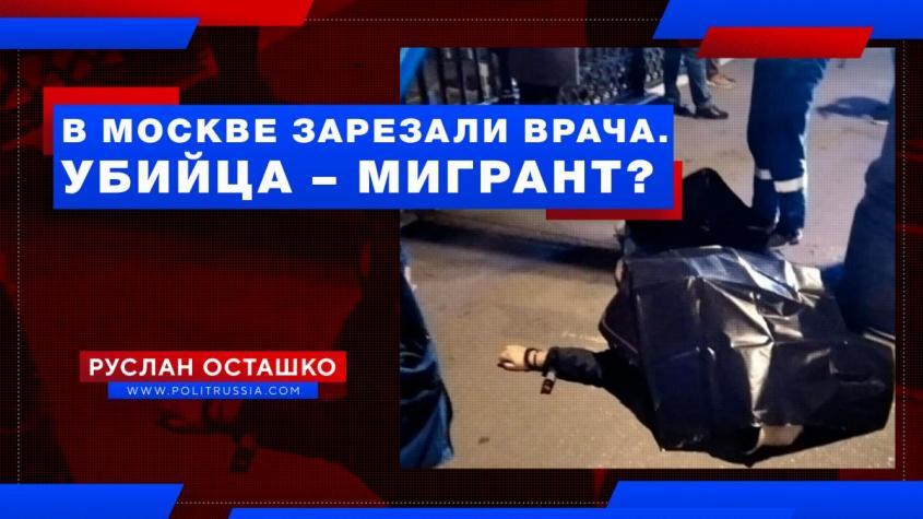 В Москве зарезали врача. Убийца – мигрант из Средней Азии?