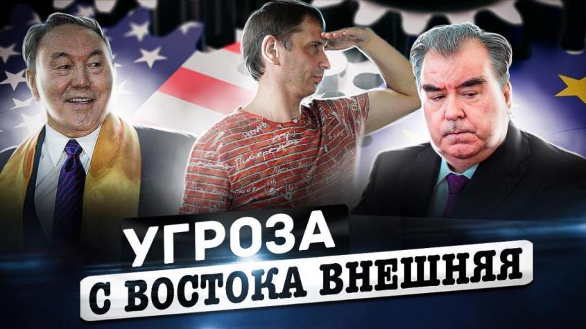 Внешняя угроза с востока. США в Казахстане. По украинскому сценарию