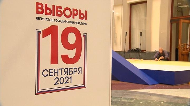 В России началось голосование на выборах в Госдуму 2021 в Госдуму 2021