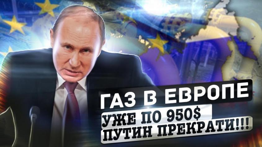 Газ в Европе уже по $950. Путин, прекрати! Запуск Северного потока – 2. Украинская газовая мечта