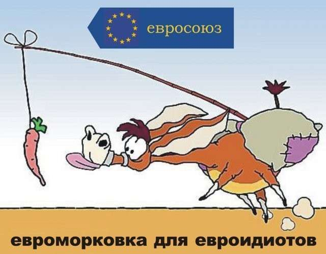 Стыдно быть идиотом? Евромечта украинцев начинает сбываться