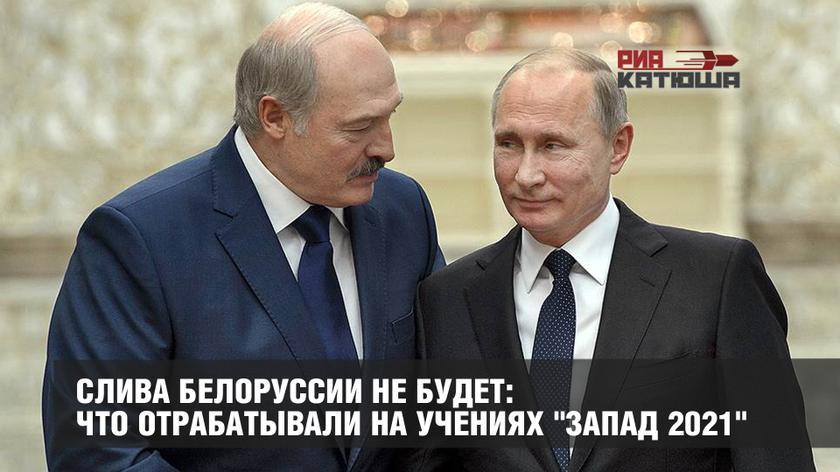 Слива Белоруссии не будет: что отрабатывали на учениях