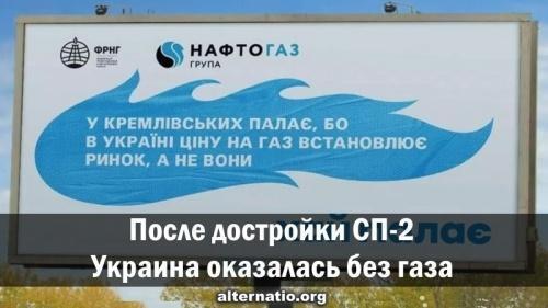 После достройки «Северного потока – 2» Украина оказалась без газа