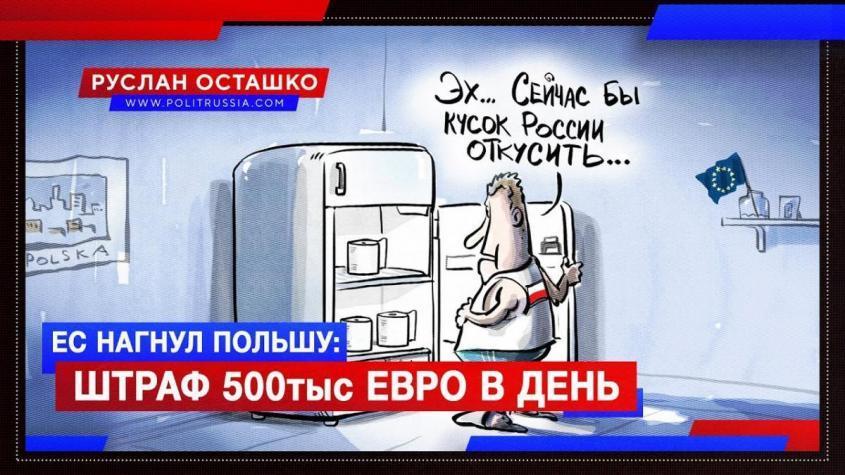ЕС нагнул Польшу: штраф 500тыс евро в день