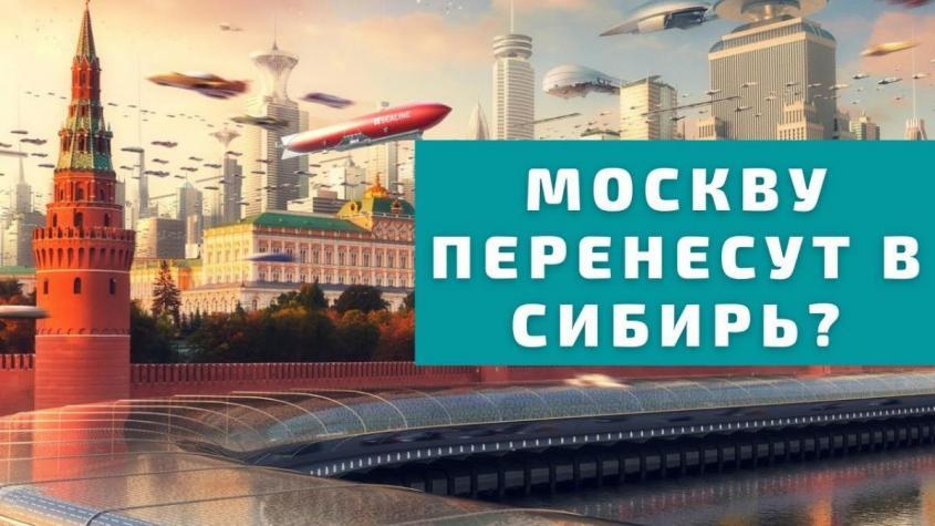 Где в России построят новые города? Столицу перенесут в Сибирь?