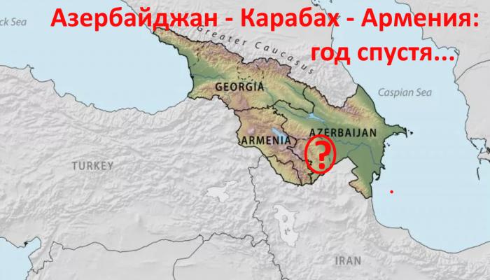 Война  в Карабахе – год спустя (1): иллюзии ушли, правда, пока еще не все