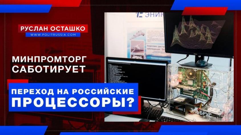 Чиновники Минпромторга саботируют переход госучреждений на российские процессоры
