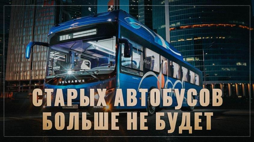 В России старых автобусов больше не будет. машиностроение набирает обороты