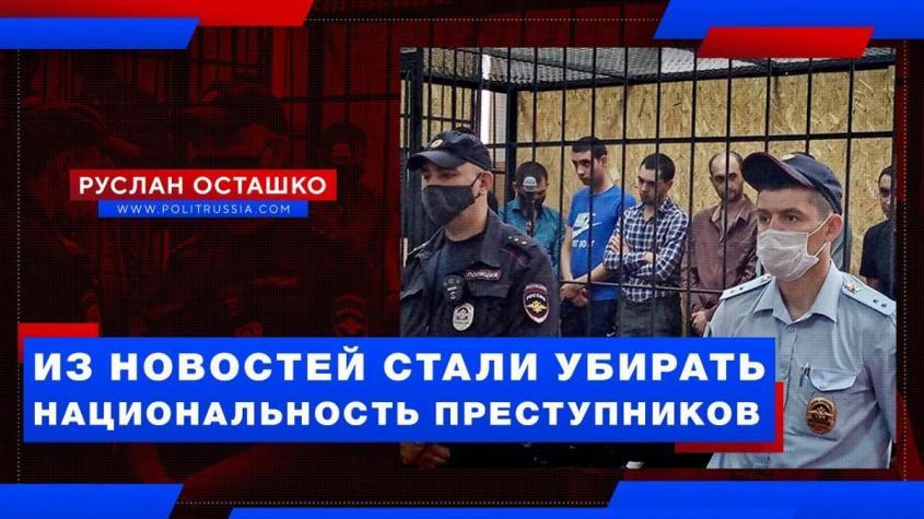 Из новостей стали убирать национальность преступников