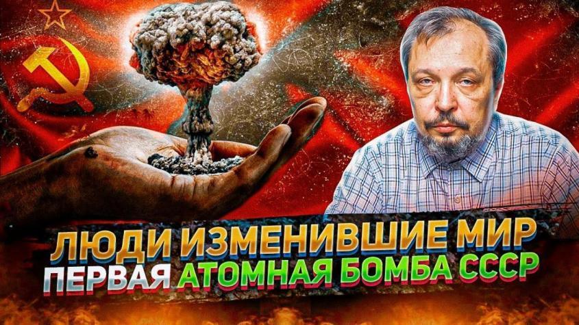 Создание советской атомной бомбы – Люди ИЗМЕНИВШИЕ МИР. Борис Марцинкевич   Геоэнергетика Инфо