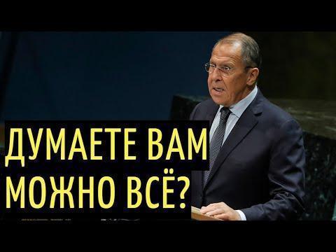 Мощное выступление Лаврова в ООН порвало лицемерный Запад