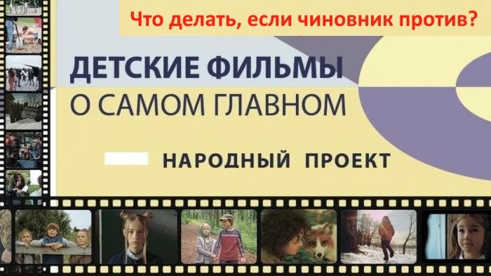 «Киноуроки в школах России» – что делать, если чиновник «на местах» мешает их проводить?
