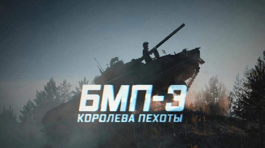 БМП-3. В чём уникальность «королевы пехоты». Военная приёмка 26.09.21