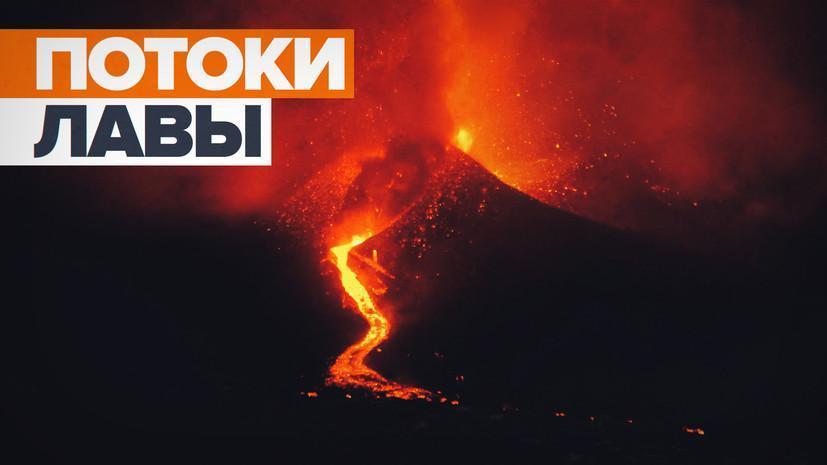 Вулкан на острове Пальма в Испании извергается седьмой день