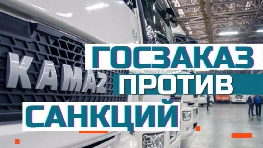 КАМАЗ наращивает прибыль в 124 раза. Госзаказ против санкций