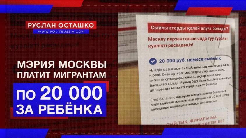 Мэрия Москвы выплачивает мигрантам по 20 тысяч рублей за каждого новорождённого?