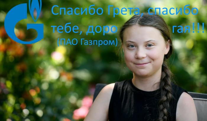 Газ по 1000$ – это уже реальность: спасибо Грета (Тунберг), спасибо дорогая (ПАО «Газпром»)