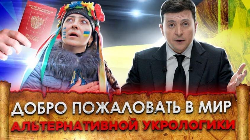 Добро пожаловать в мир альтернативной укрологики!