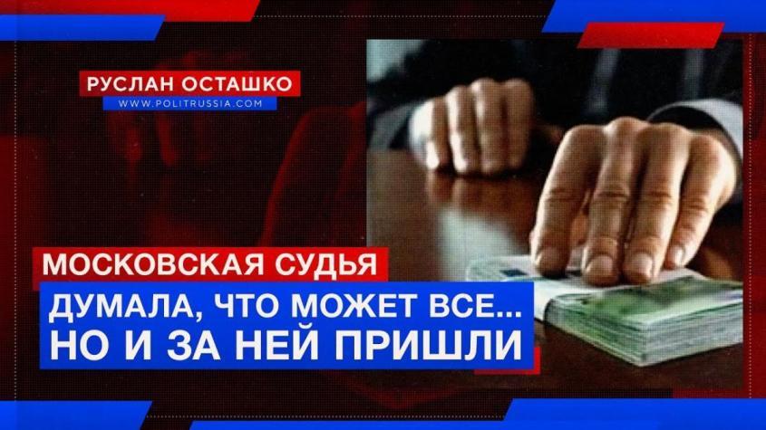 Московская судья Елена Кондрат думала, что может все. Теперь она предстанет перед судом