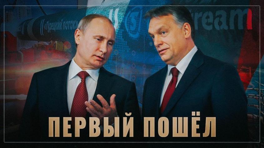 Путин вчистую обыграл Украину. Венгерский бумеранг ударил по «незалежной»
