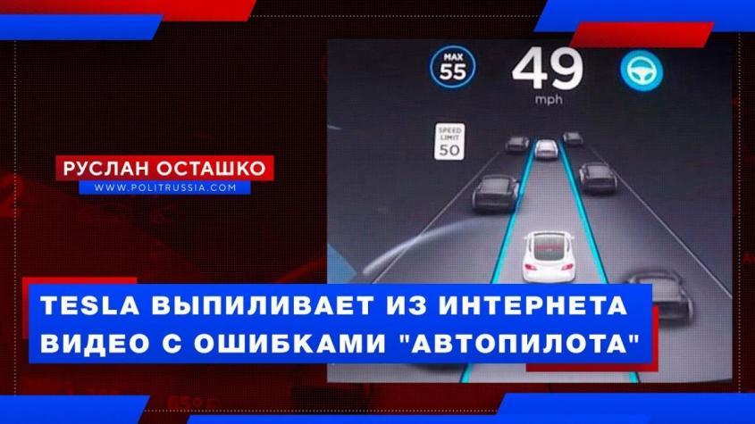 Tesla выпиливает из интернета видео с ошибками «автопилота» (Руслан Осташко)