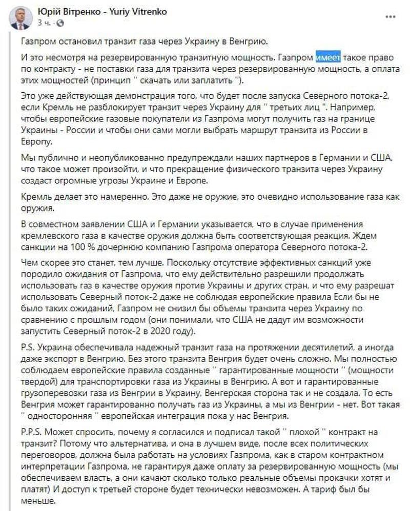 Вслед за Венгрией, Хорватия и Сербия будут получать газ в обход Украины