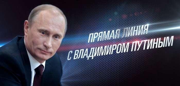 Прямая линия с Президентом Владимиром Путиным