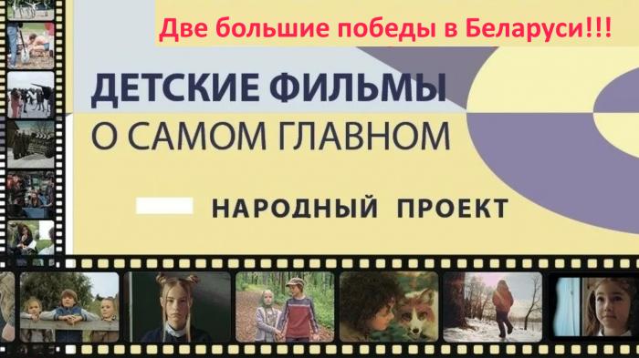 Будущее наших детей в наших руках: проект «Киноуроки» – наша первая большая победа в Беларуси!!!