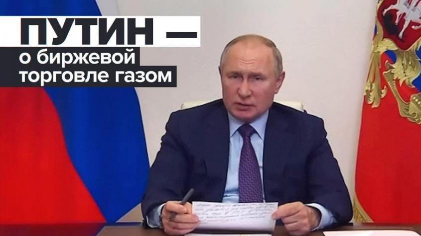 Путин об идее увеличить предложение газа на рынке: «Это же не часы, трусы и галстуки»