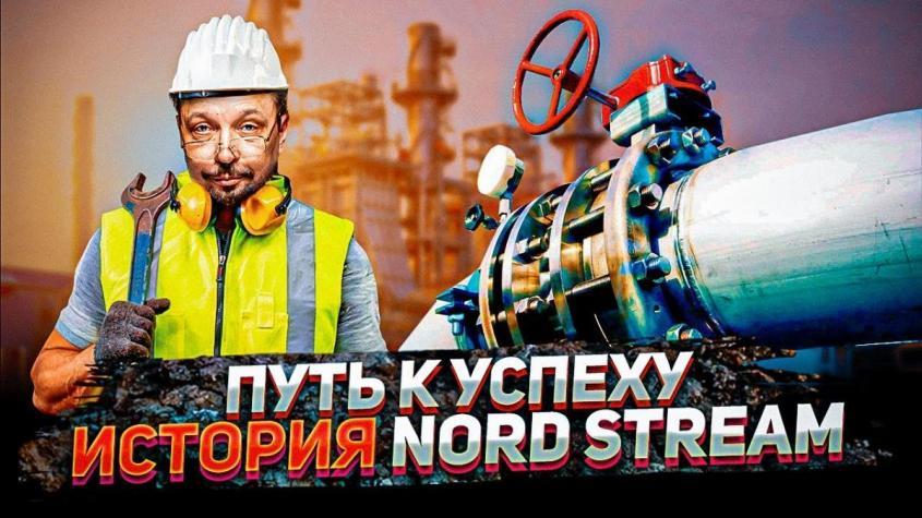 История Успеха Северного Потока или как подсадить Европу на газовую иглу