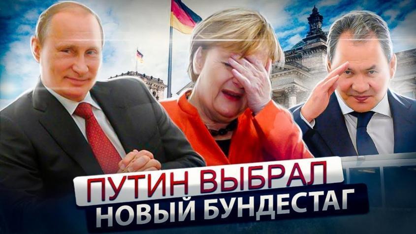Путин выбрал новый Бундестаг. Старый ему надоел. Политическая ошибка Владимира