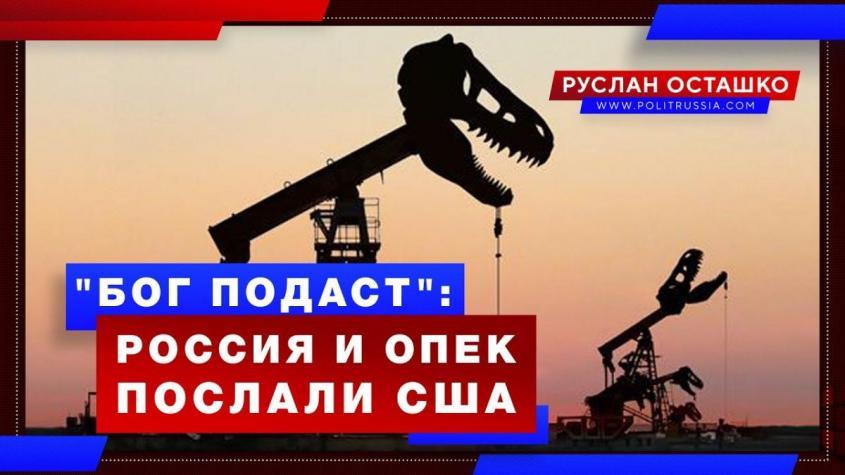 Россия и ОПЕК послали США: Бог продаст!