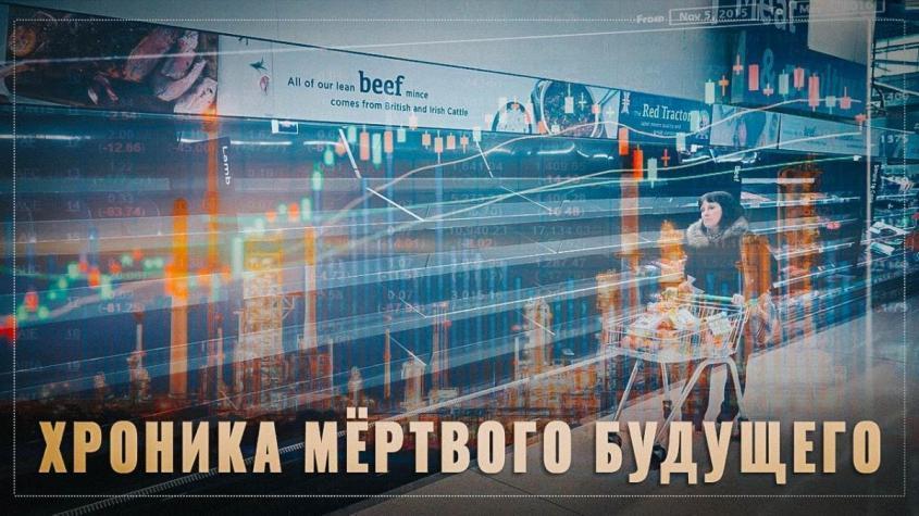 Хроника мёртвого будущего. Россия даёт возможность Западу самому поразмышлять о смысле жизни