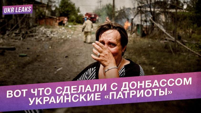 Вот во что превратили Донбасс украинские «патриоты»