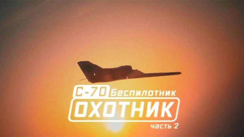 Беспилотник С-70 «Охотник». Военная приёмка. Часть 2