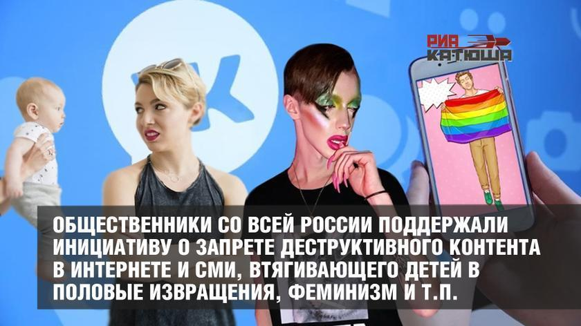 «Мы теряем поколение». Общественники со всей России поддержали запрет деструктивного контента в СМИ