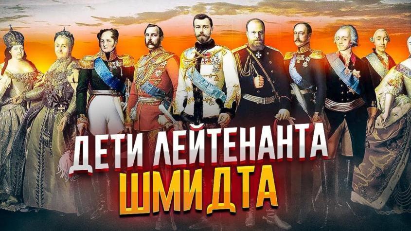 Дети лейтенанта Шмидта и Русский престол. Свадьба лже-Романовых это афёра