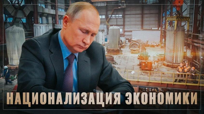 Мягкая национализация Путина. Тихо, без шума и пыли в России идёт пересмотр итогов приватизации