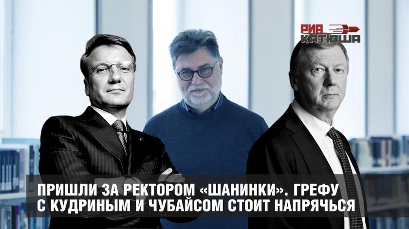 А вот и пришли за ректором «Шанинки». Грефу с Чубайсом и Кудриным стоит напрячься