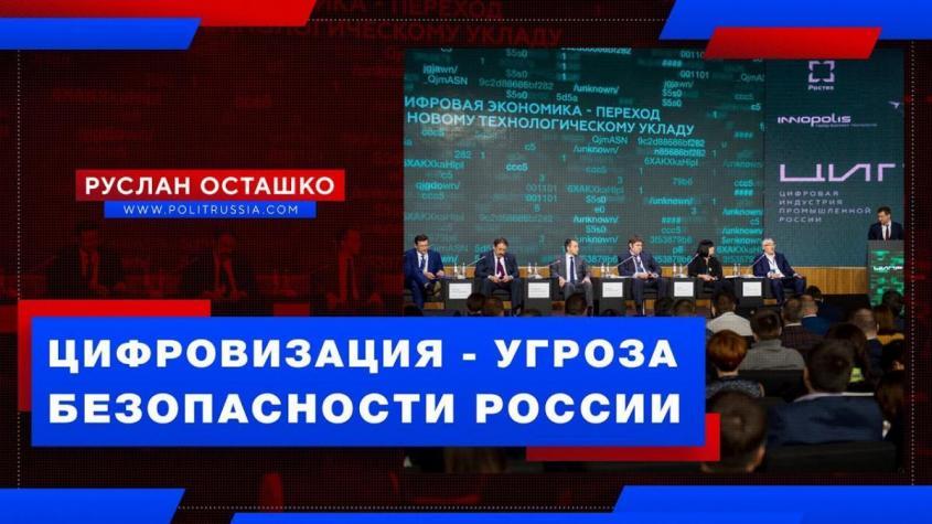 Цифровизация несёт угрозу государственной безопасности России