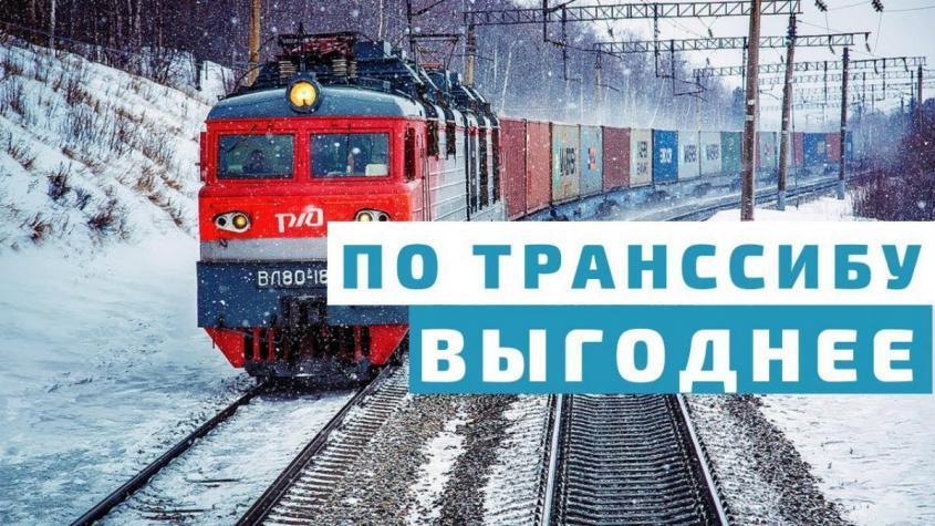 Стремительный рост контейнерных перевозок через Россию